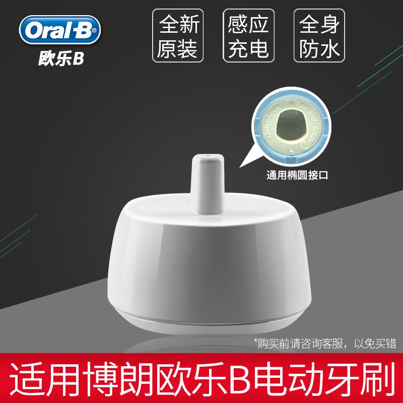 OralB/欧乐B博朗电动牙刷充电器 适合D12 D16 D20 P2000感应式