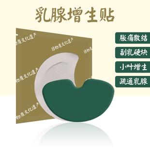 乳腺增生纤维瘤乳癖消堵奶贴