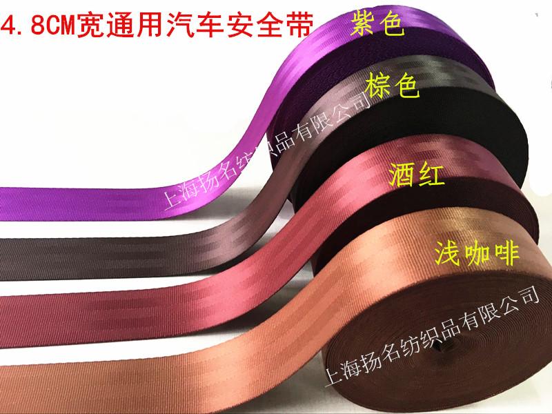 Hot selling accessories decoration belt backpack belt safety belt construction site safety belt Trailer nylon ribbon polyester bandage spot