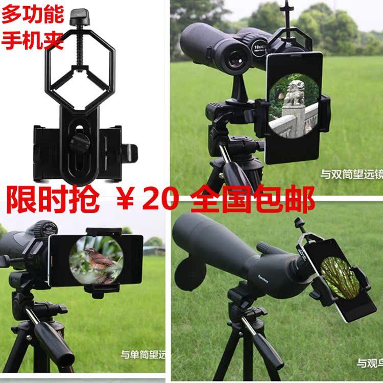 Телескоп фотографировать телефон зажим монтаж стоять монокуляр часы птица зеркало фотографировать клип металл прочный многофункциональный клип