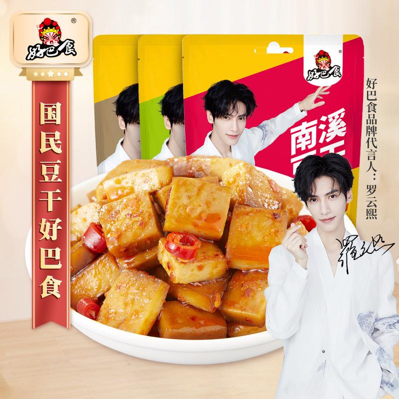 好巴食豆腐干豆干小包装麻辣零食小吃礼包整箱四川特产食品休闲