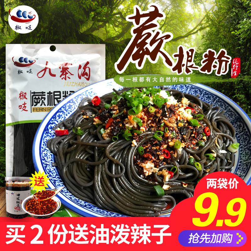 四川椒吱蕨根粉丝200g*2袋包邮美味厥根粉酸辣粉凉拌粉丝粉条