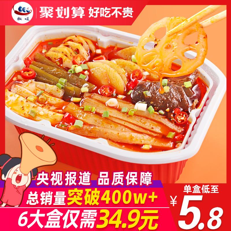 椒吱自热小火锅方便自煮自助即食懒人速食关东煮嗨素烧烤火锅不辣
