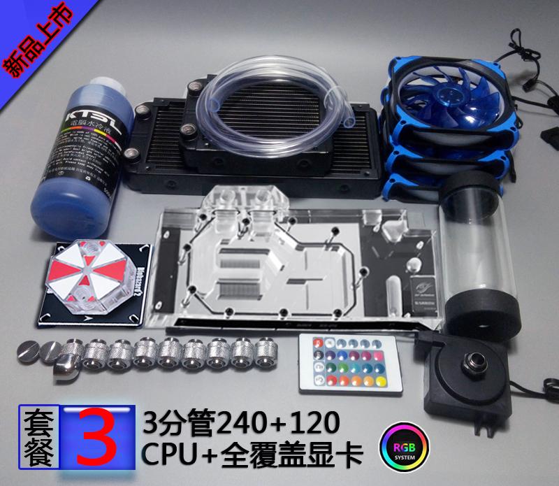 电脑水冷散热套装3分快拧水冷9.5x12.7全覆盖显卡CPU水冷喷射冷头