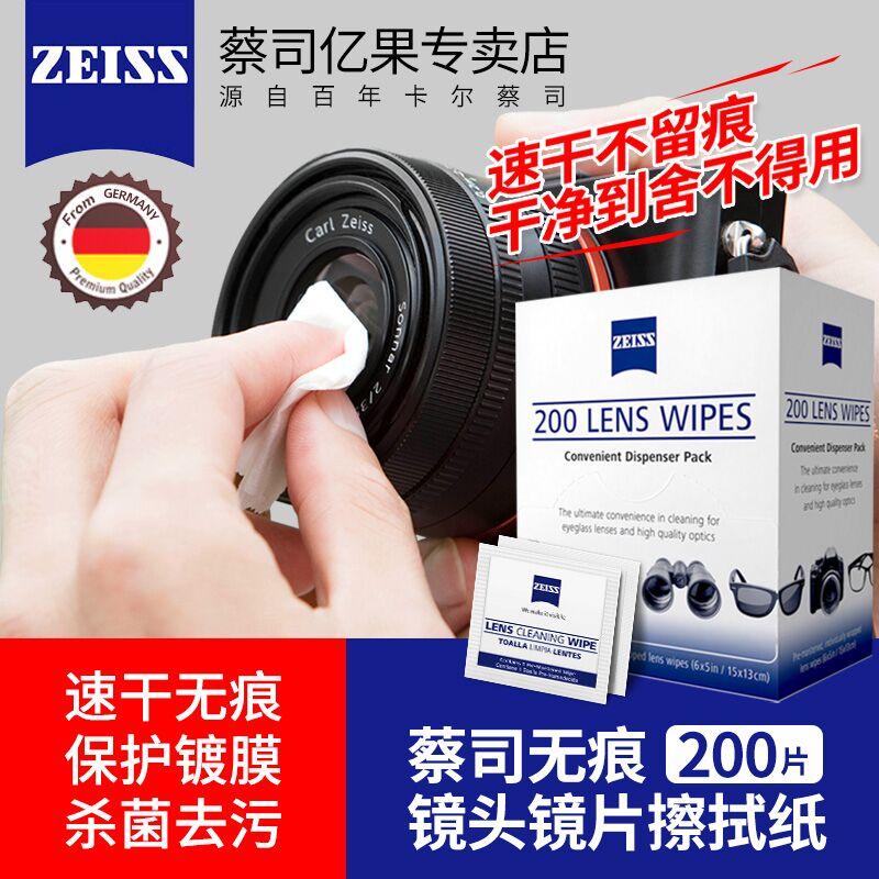 ZEISS/蔡司擦屏布擦镜纸眼镜相机镜片镜头纸手机平板清洁消毒除菌