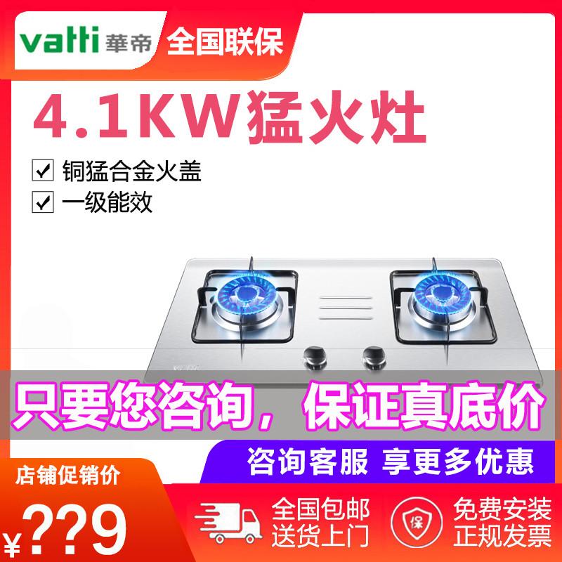 华帝i10033a嵌入式不锈钢燃气灶