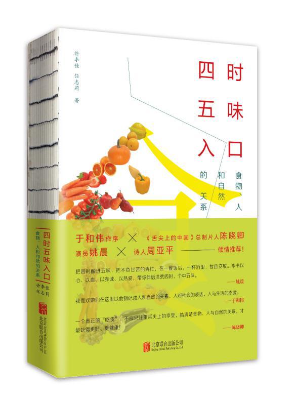 正版新书 四时五味入口 食物、人和自然的关系 徐李佳Olivia 于和伟作序 演员姚晨舌尖上的中国3三陈晓卿、诗人周亚平倾情推荐