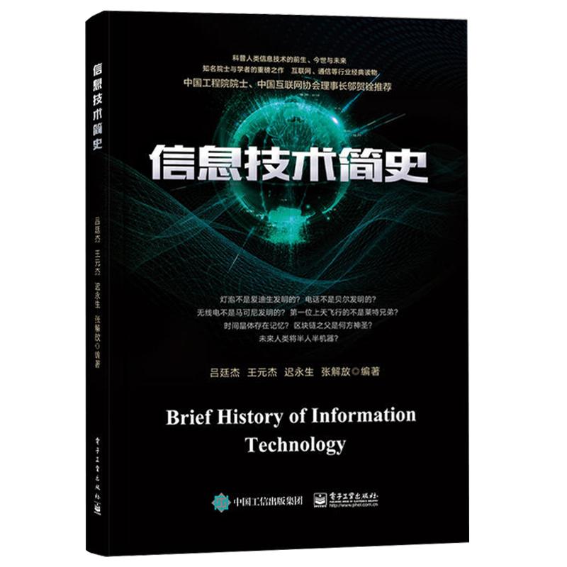 信息技术简史 终端技术 软件技术 IPv6 技术 无线技术 量子技术 生物特征识别应用技术图书籍电子出版社