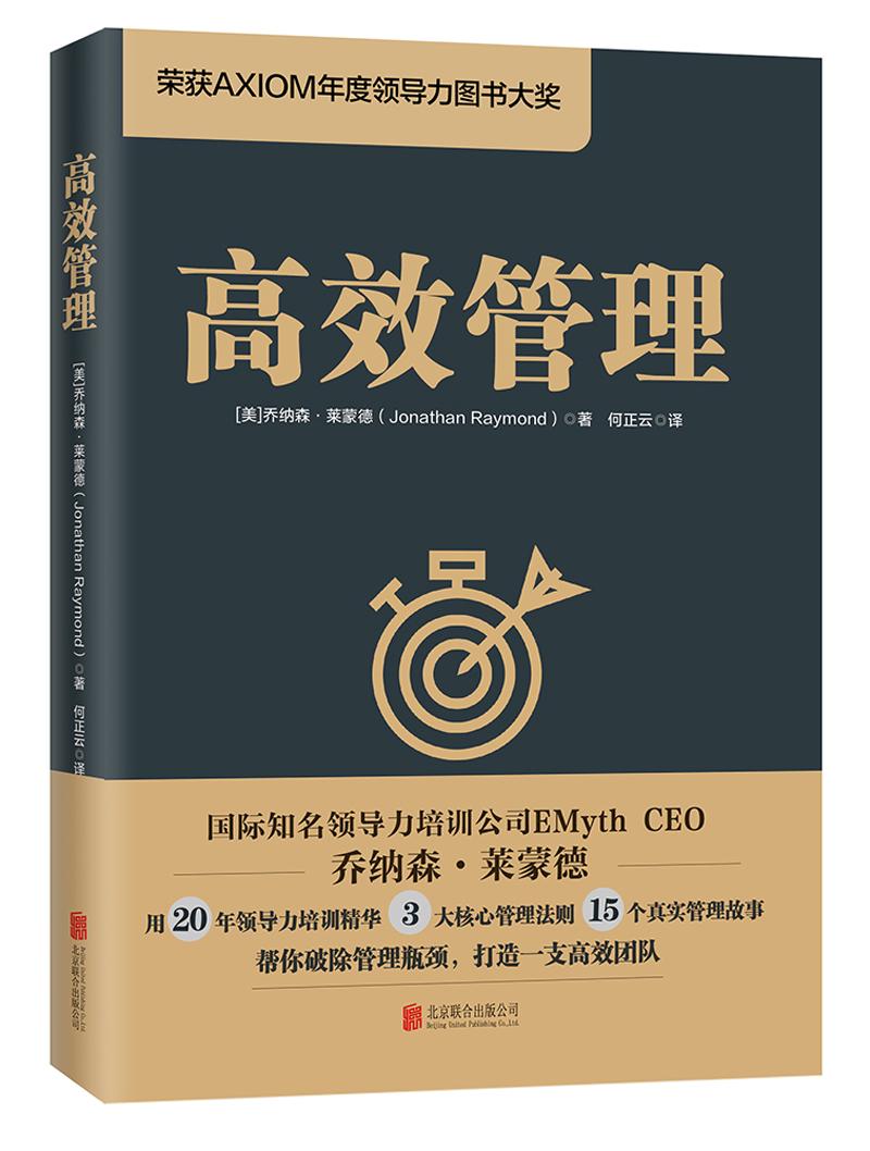 包邮 高效管理 乔纳森 荣获AXIOM年度领导力图书大奖 松下等世界500强公司的管理培训指南 管理方面的书籍 创业 企业管理 商业书籍