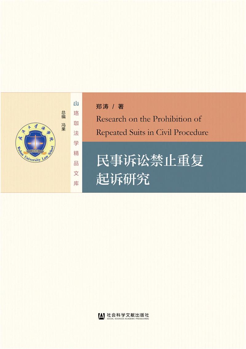 正版包邮 民事诉讼禁止重复起诉研究  郑涛 书店 诉讼制度与程序书籍