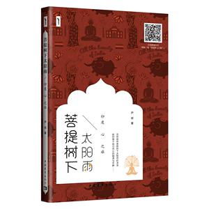 正版包邮 菩提树下太阳雨:印度心之旅 尹岩 书店 自我激励书籍