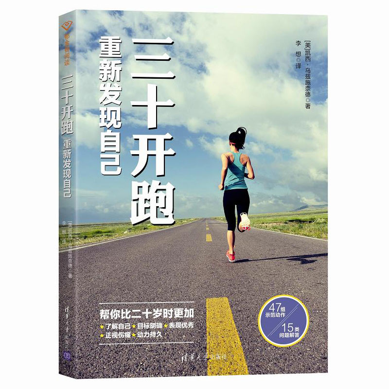 三十开跑重新发现自己 中年人跑步姿势训练指南 健身方法技巧教程 跑着手册 运动伤害预防 铁三马拉松长跑竞速跑步技术技巧图书籍