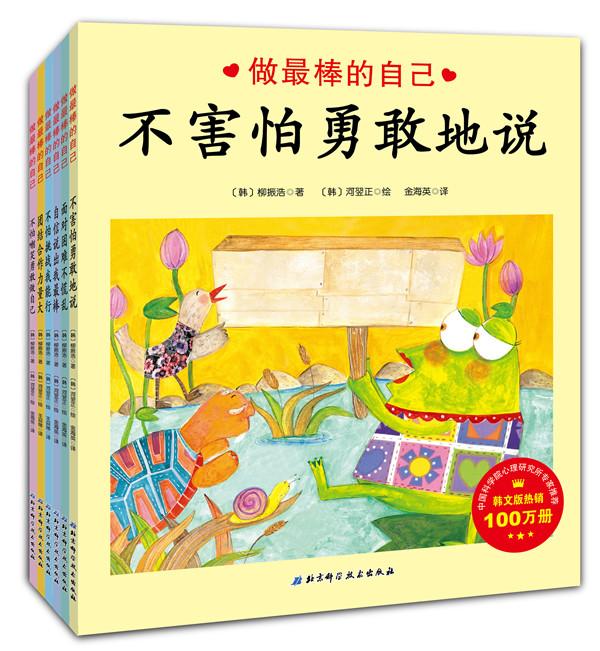 做最棒的自己绘本全6册 幼儿园中班大班小孩子成长励志故事图画书3-4-5-6岁宝宝儿童书籍 自信心情商培养阅读 亲子共读 柳振浩