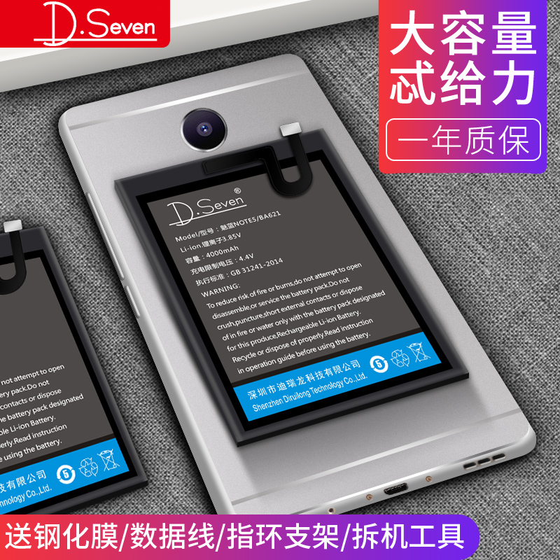 ?魅族mx4pro电池mx3mx5mx6原装note5metal5s魅蓝3s NOTE2note3note正品E手机m1m2m3m5m6大容量note6官方4000