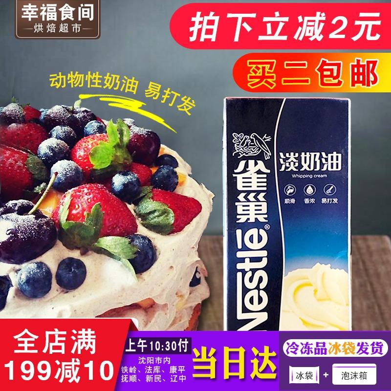 雀巢淡奶油烘焙原料动物性稀奶油蛋糕裱花蛋挞液鲜奶油材料250ml
