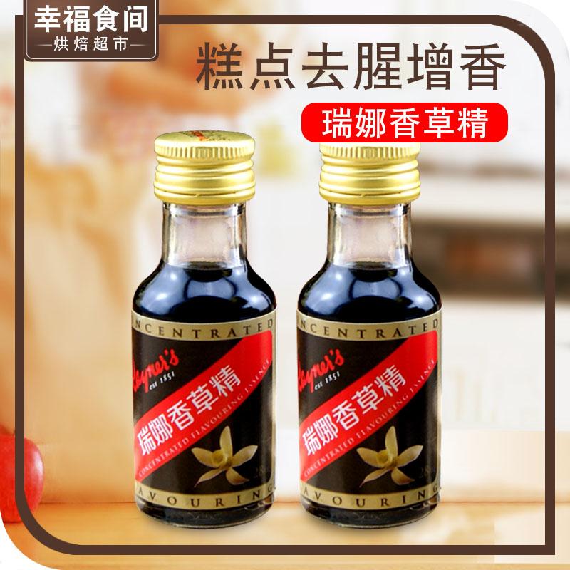 Выпечка ингредиентов в оригинальной упаковке Импортированный макаронный пирог из ванили пакет Spice 28ml