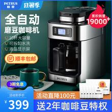 柏翠全自动现磨咖啡机家用美式滴漏小型一体机煮咖啡壶研磨豆机
