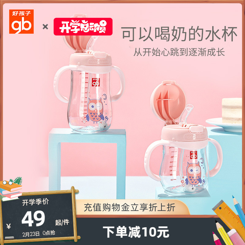 gb好孩子ppsu吸管杯宝宝水杯新生婴儿鸭嘴杯儿童学饮杯吸管奶瓶