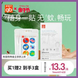 gb好孩子植物精油婴儿防蚊贴儿童宝宝婴儿新生儿防蚊贴驱蚊贴36贴