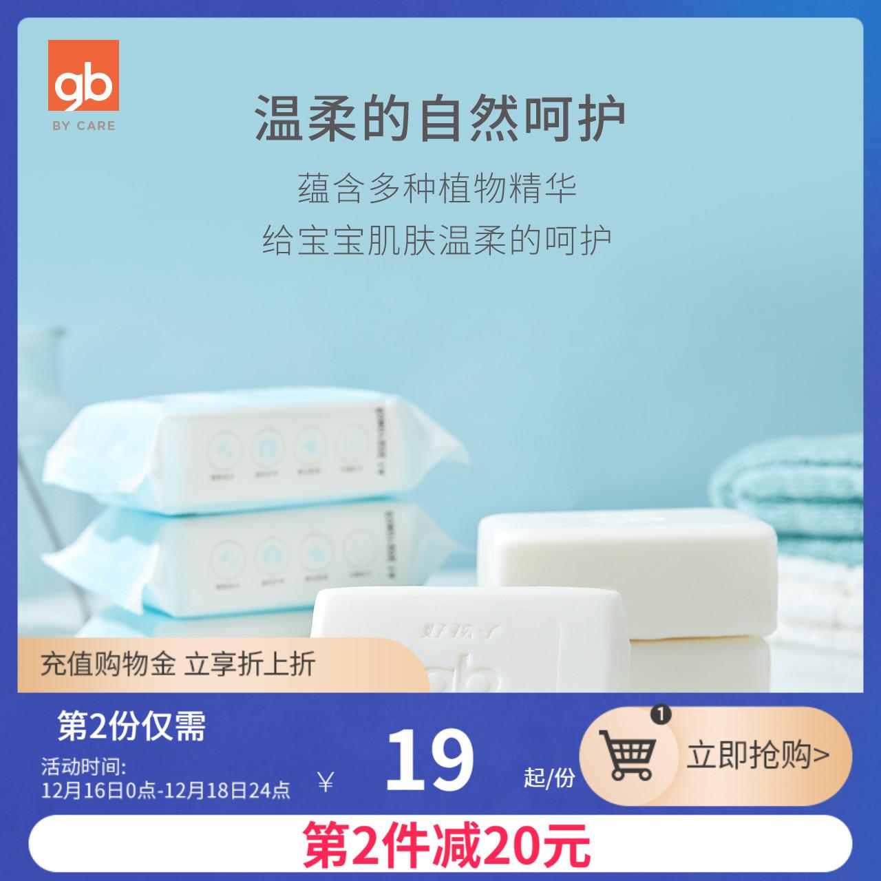 gb好孩子婴儿洗衣皂宝宝亲肤洗衣皂芦荟儿童肥皂尿布皂170g*6