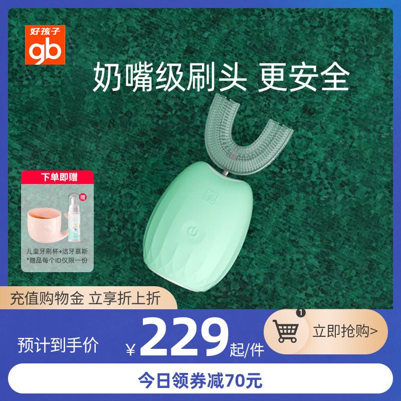 gb好孩子儿童电动牙刷u型充电式u形宝宝声波口含式刷牙2岁3岁以淘宝优惠券