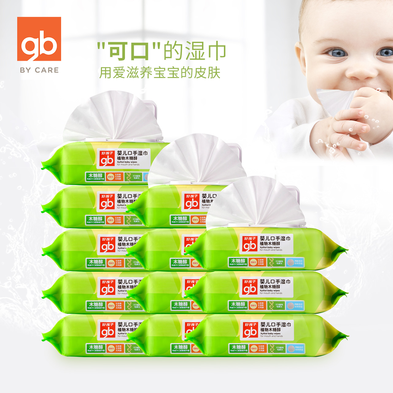 gb好孩子婴儿湿巾新生儿宝宝手口屁屁专用木糖醇湿纸巾80抽12包