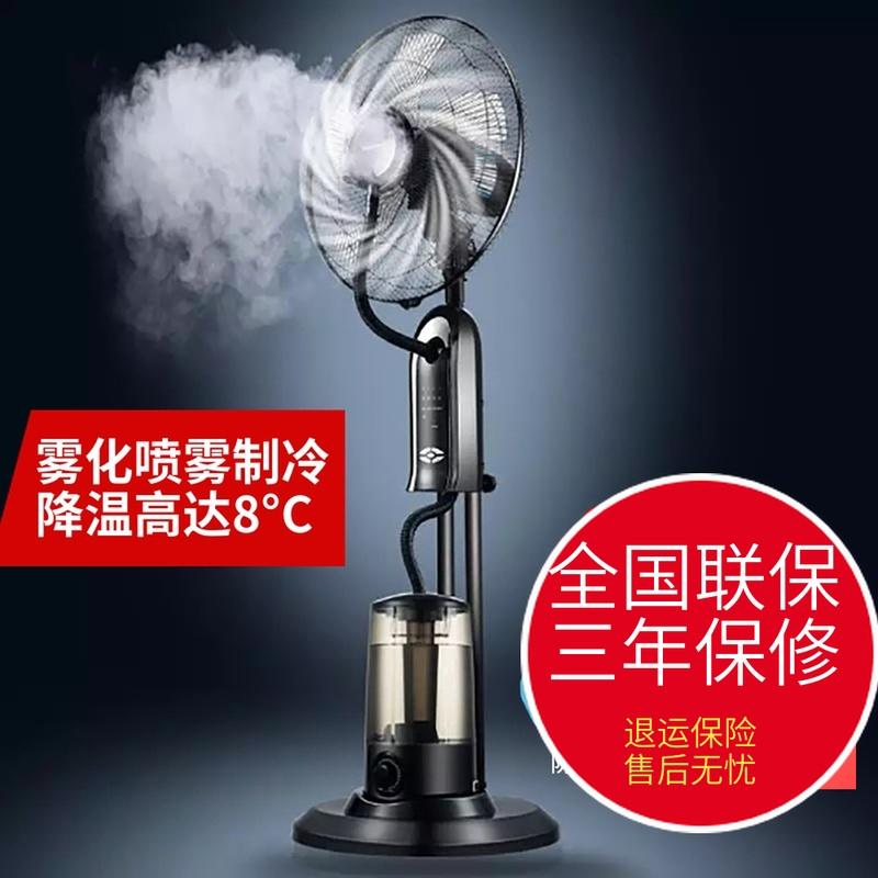 西联喷雾雾化家用落地加湿电风扇限7000张券
