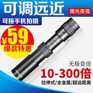 变倍单筒望远镜高倍高清 夜视手机拍照伸缩便携袖珍迷你单眼观景