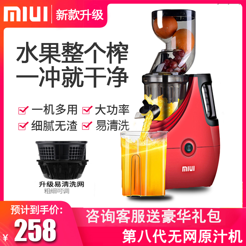 Xiaomiyou juice extractor multifunctional household meat residue juice separation small automatic fruit Juicer without net