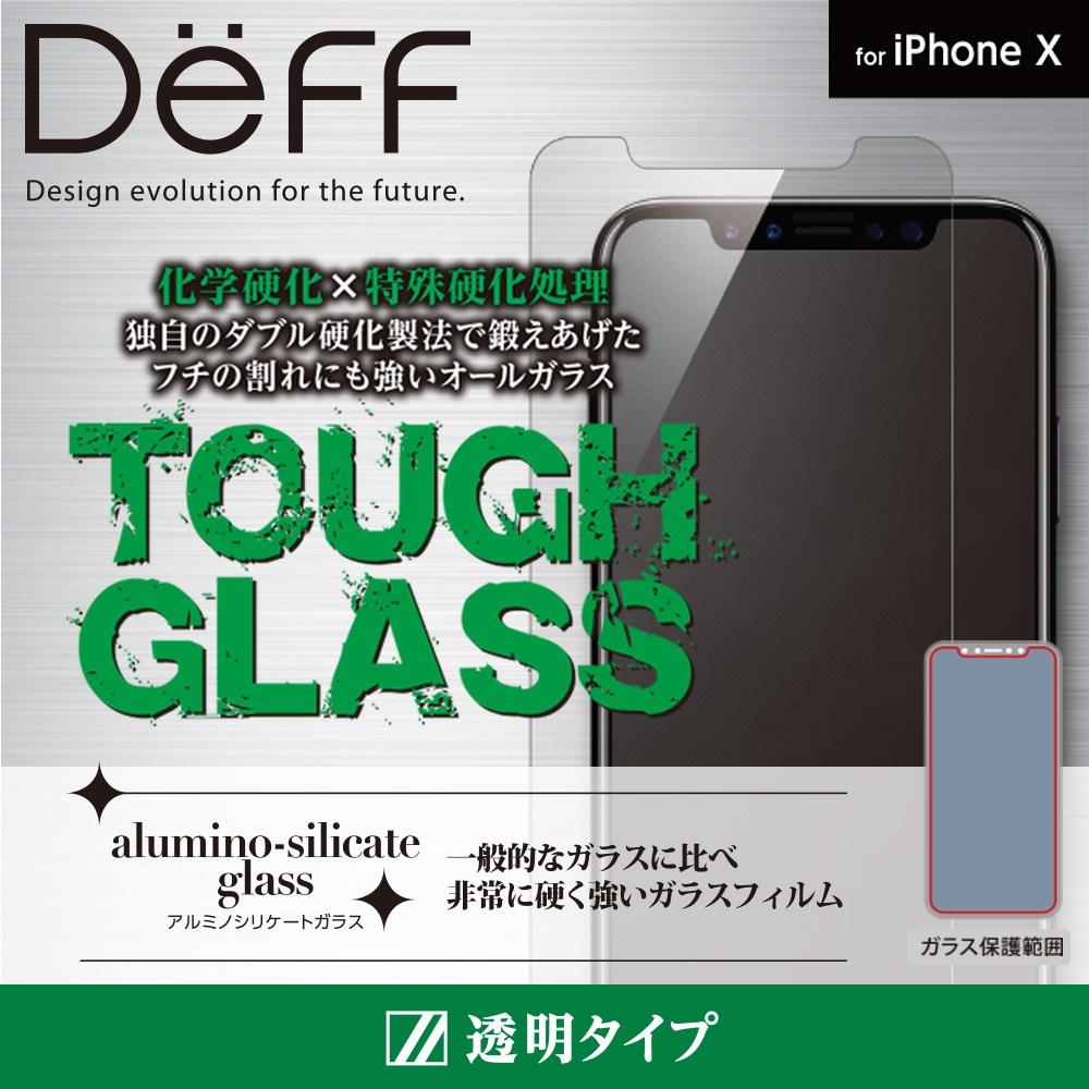 日本代购~日本制正品deff钢化玻璃超薄超硬高清iPhone X/8/plus膜