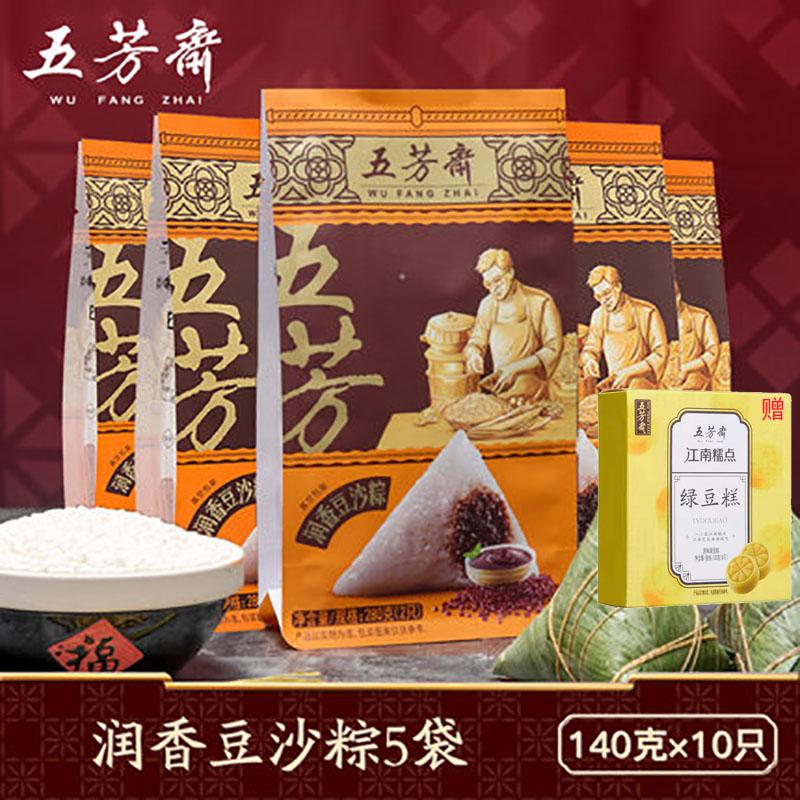 嘉兴五芳斋豆沙粽子真空140克*10只润香豆沙粽子甜素粽子旗舰店