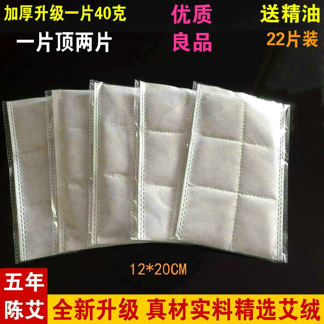 (用5元券)22加厚艾绒片电加热艾灸热敷艾草包
