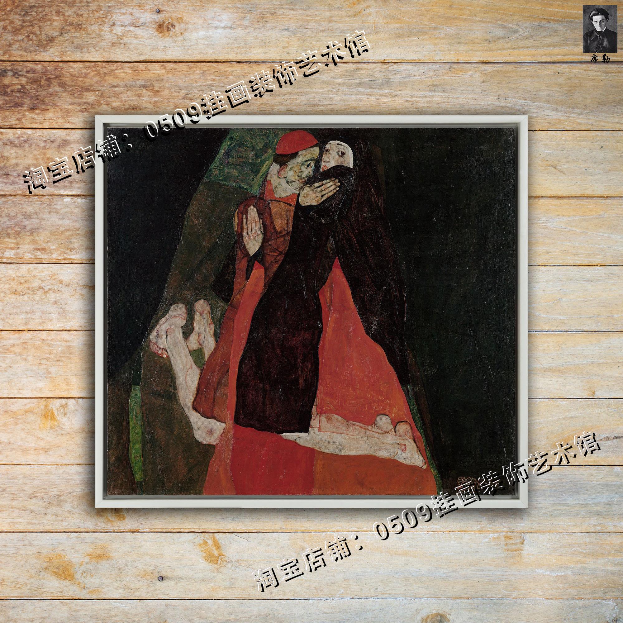 主教和修女 Cardinal and Nun 埃贡席勒挂画 西方油画艺术欣赏图片