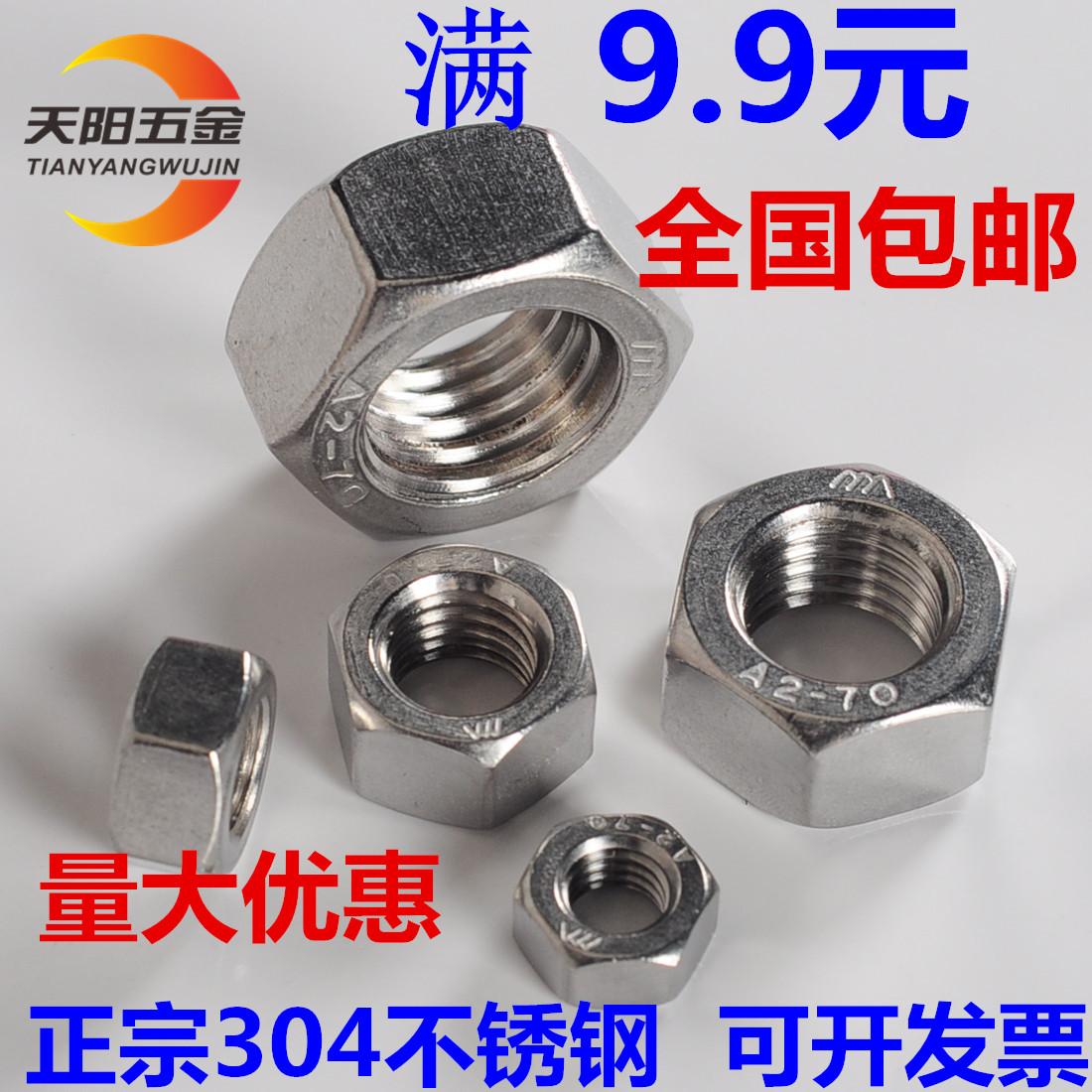 304不锈钢螺母 六角螺帽 螺丝帽M3M4M5M6M8M10M12M14M16M18M20M24