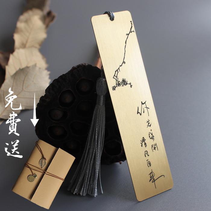 创意定制中国风黄铜书签 金属书签文具礼品 镂空刻字古风生日礼物