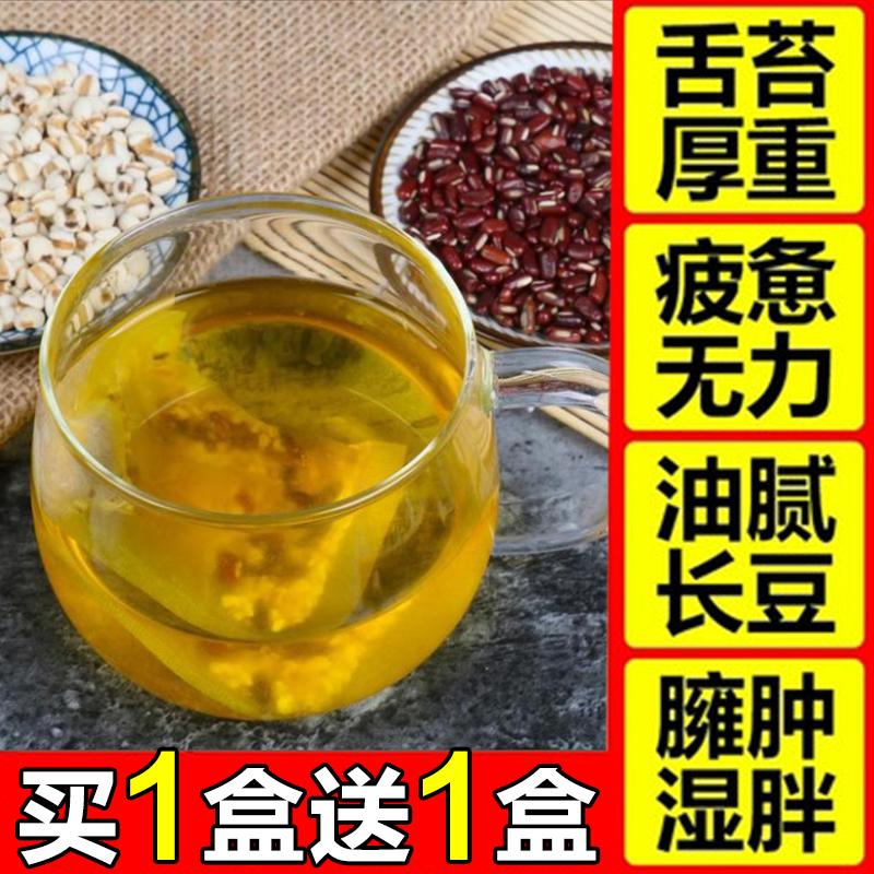 满35.00元可用1元优惠券红豆薏米祛湿茶茶