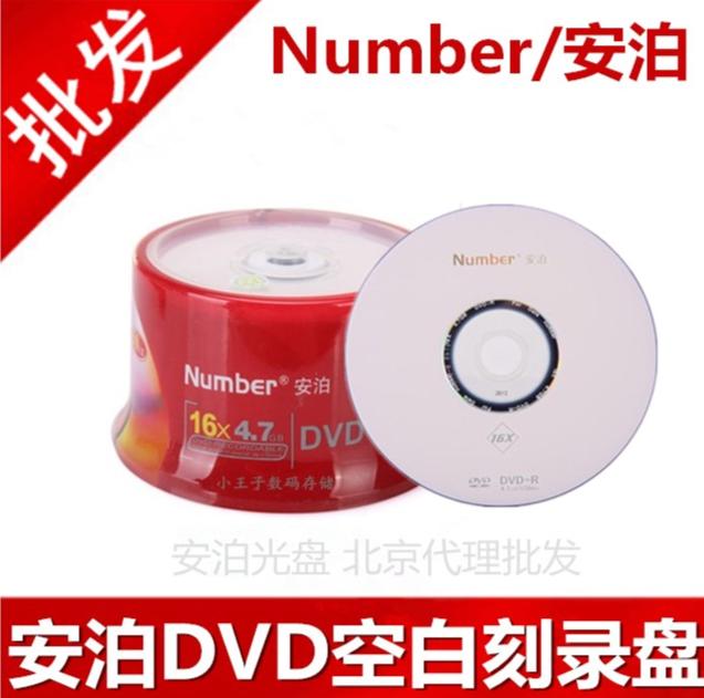 包邮 原装正品 Number/安泊纯白dvd+r 空白刻录光盘 50片桶装