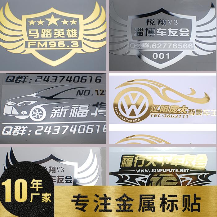 Auto logo series customized metal stickers auto club car logo sheet metal stickers auto body decoration car stickers
