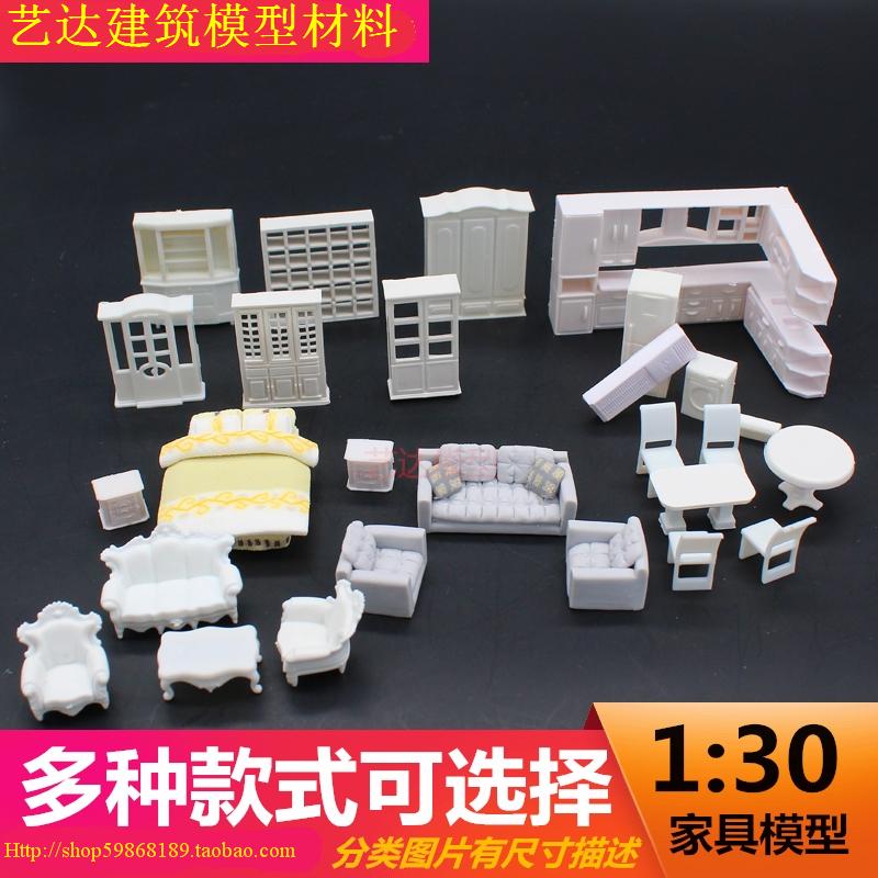 建筑沙盘模型制作材料学生手工DIY仿真室内家具床衣柜桌沙发1比30