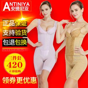 塑身衣女模具提臀裤 美体瘦身内衣三件套装 安提尼亚身材管理器正品