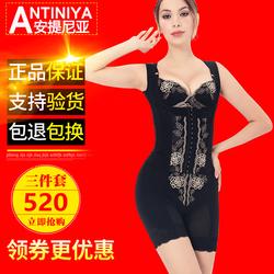 安提尼亚情迷巴黎身材管理器正品塑身衣女模具美体瘦身裤三件套装