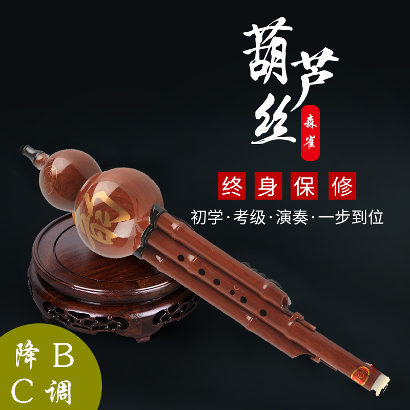 Quality assurance of folk musical instruments sold by senque brand manufacturers