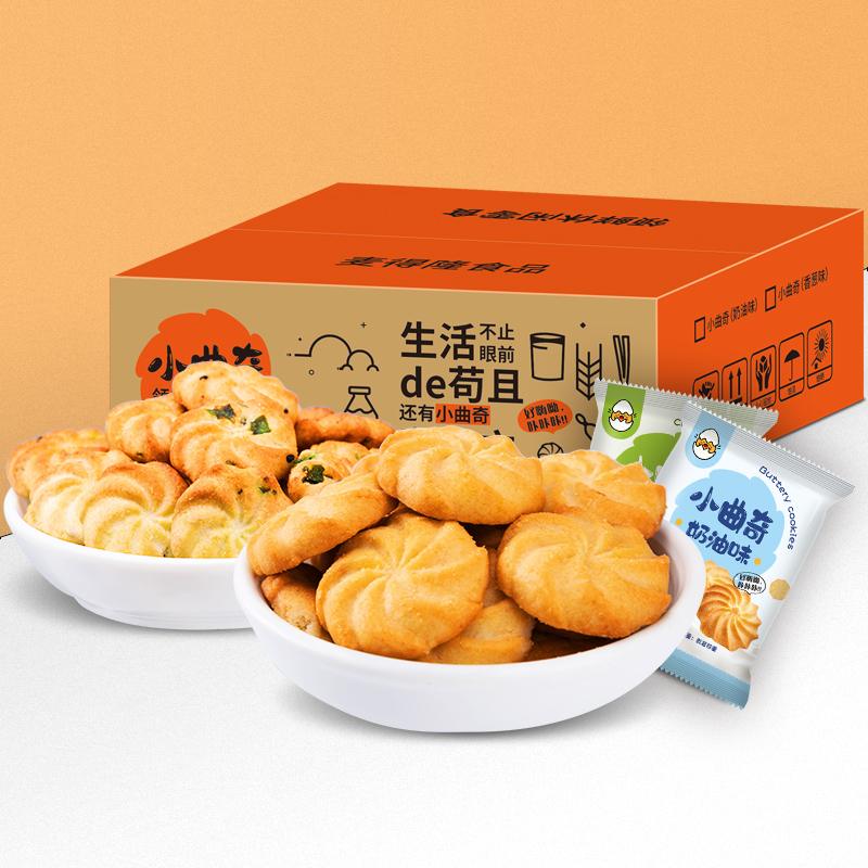 Yilu scallion flavor cream flavor cookies leisure snacks crisp biscuits tea snacks