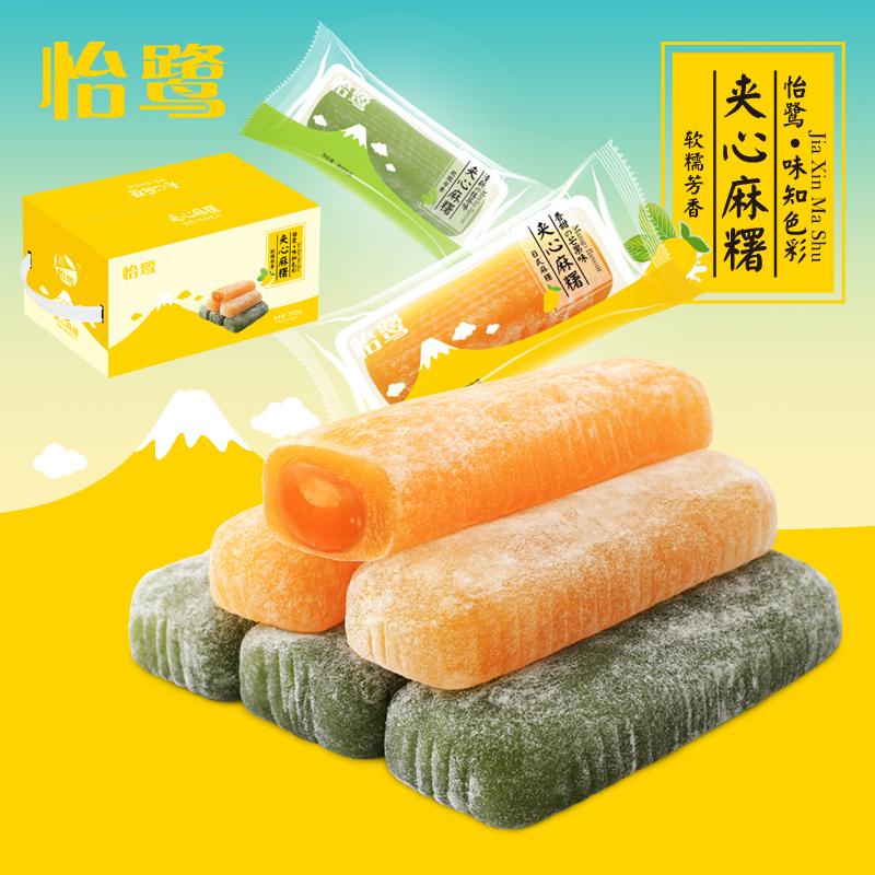 怡鹭和风麻薯夹心糯米糕点点心零食抹茶/芒果/牛奶750克礼盒