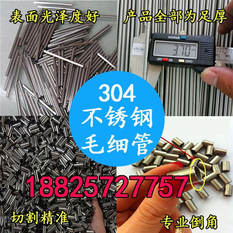 千种304不锈钢空心管 精密无缝毛细管 外径1 2 3 4 5 6 7 8 9mm