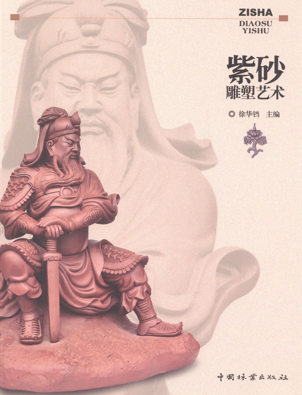 Глиняные изделия для чаепития Артикул 597681449296