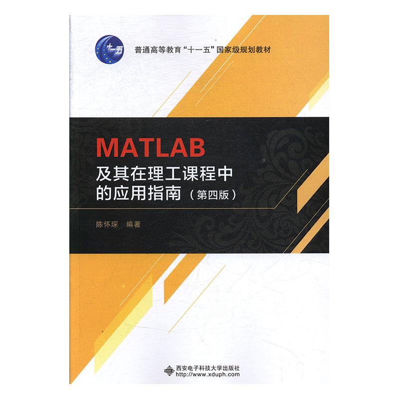正版包邮 MATLAB及其在理工课程中的应用指南