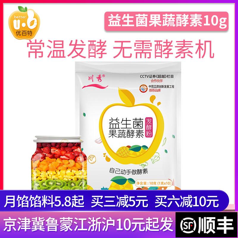 川秀益生菌果蔬酵素发酵粉10g鲜酿酵素专用菌常温发酵无需酵素机