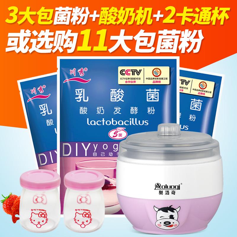 送酸奶机家用酸奶发酵菌粉川秀乳酸菌酸奶发酵剂老酸奶菌粉发酵粉