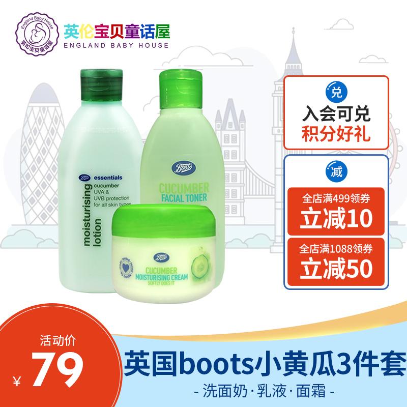 英国进口boots小黄瓜系列3件套小黄瓜洗面奶/乳液/面霜套装补水